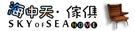 {{ 海中天休閒傢俱廣場 } }A-99 中南部.花蓮.台東運費-請先看完運費說明在下(1000元)