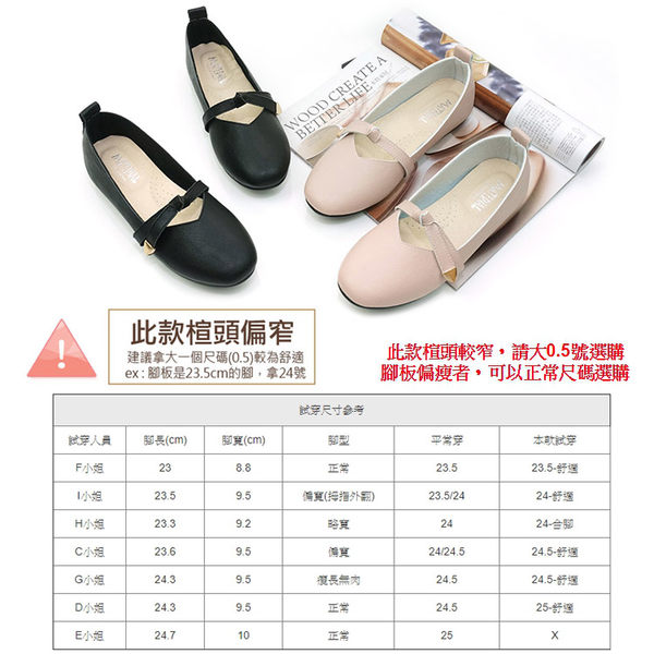 包鞋.MIT單邊朵結平底娃娃鞋.黑/粉.楦頭偏窄【鞋鞋俱樂部】【028-7116】