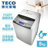 【東元TECO】8kg定頻單槽洗衣機 W0838FW(無電梯需加收樓層費)