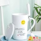 馬克杯 可愛杯子陶瓷帶蓋勺男少女簡約家用咖啡杯【樂淘淘】