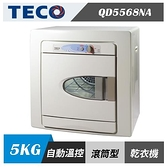 TECO 東元 QD5568NA 5公斤 電子式 乾衣機