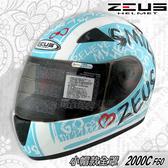 【免運】瑞獅 ZEUS 小頭款 ZS 2000C F60 亮白藍 全罩安全帽 抗UV 輕量 小帽款 學生女生 內襯可拆