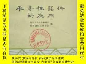二手書博民逛書店罕見工程技術英語註釋讀物《半導體器件的應用》Y1351 清華大學