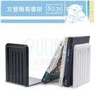 【九元生活百貨】佳斯捷 8231 文登簡...