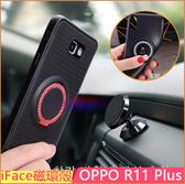 三合一磁環殼OPPO R11 Plus 手機套指環支架磁吸r11 保護套防摔軟殼r11plus 手機套r11 保護殼