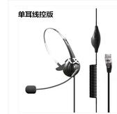 客服話務耳麥水晶頭帶線控可調音雙耳頭戴式電話機專用座機耳機【快速出貨】