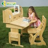 書桌台 兒童學習課桌椅套裝書桌作業桌升降實木寫字桌小學生桌家用【美物居家館】