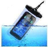 手機防水袋 手機防水袋潛水套觸屏oppo手機袋通用vivo手機套游泳漂流防水包 酷斯特數位3c