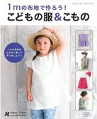 一公尺布料製作兒童服飾與小物裁縫作品60款
