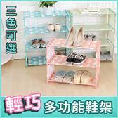 三層式DIY 多 輕巧鞋架拖鞋報紙雜誌書架雜誌架置物架收納架鞋櫃收納櫃