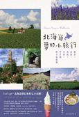 (二手書)北海道夢幻小旅行:絕景、花海、名湯、美食、伴手禮的幸福假期