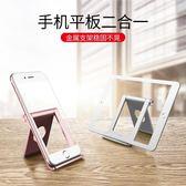 手機架桌面支架懶人架子ipad平板床頭pad多功能支駕簡約 科炫數位旗艦店