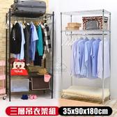 【居家cheaper】35X90X180CM三層吊衣架組(無布套)電鍍銀
