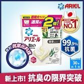 ARIEL 3D超濃縮抗菌洗衣膠囊30顆袋裝(微香型)