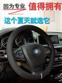 汽車方向盤套夏季冰絲女韓國可愛通用型四季車把套速騰朗逸卡羅拉 igo初語生活館