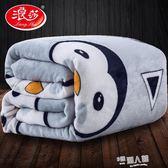 浪莎珊瑚絨毛毯子法蘭絨冬季加厚保暖床單人女學生宿舍午睡小被子  9號潮人館 IGO