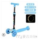 兒童滑板車1-3-6-12-2歲小孩三合一踏板滑滑男孩寶寶女單腳溜 麥吉良品YYS