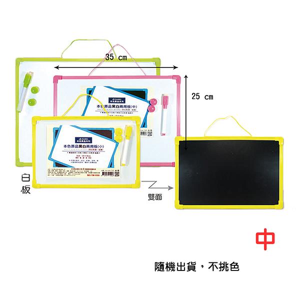 黑板.白板 本色原品   OGL1505 黑白兩用板-中【文具e指通】  量販團購