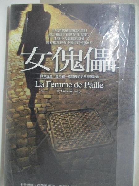 【書寶二手書T5/一般小說_AYE】女傀儡_彭麗玲, 卡特林娜.