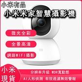 【Love Shop】小米監視器 米家智慧攝影機 米家智慧攝影機雲台版 1080p夜視版 網路攝影機wifi