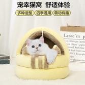 貓窩封閉式四季通用狗窩冬天冬季保暖可拆洗貓咪狗狗網紅寵物用品 - 歐美韓