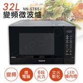 獨下殺【國際牌Panasonic】32L微電腦變頻微波爐 NN-ST65J
