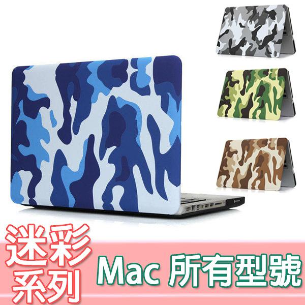 蘋果 Macbook Pro Retina air A1932 電腦殼 電腦保護殼 迷彩 MAC殼 蘋果筆電