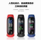 現貨 M3代彩屏智慧手環運動計步多功能測心率血壓防水男女學生藍牙手錶 多色小屋