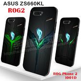 【贈吊繩】ASUS 華碩 ROG Phone 2 ZS660KL I001D 6.59吋/ROG2 電競手機 專用彩繪軟套/掛繩/保護套/TPU-ZW