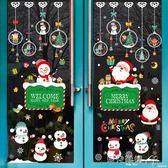 聖誕貼紙圣誕節裝飾用品禮物掛飾玻璃貼紙場景布置門貼圣誕樹老人雪花貼畫 貝兒鞋櫃