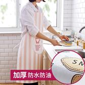 廚房用品 北歐風彩印PU皮防水防油圍裙【KFS105】收納女王