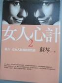 【書寶二手書T7/兩性關係_JPQ】女人心計2-能力,是女人最極致的性感_蘇芩