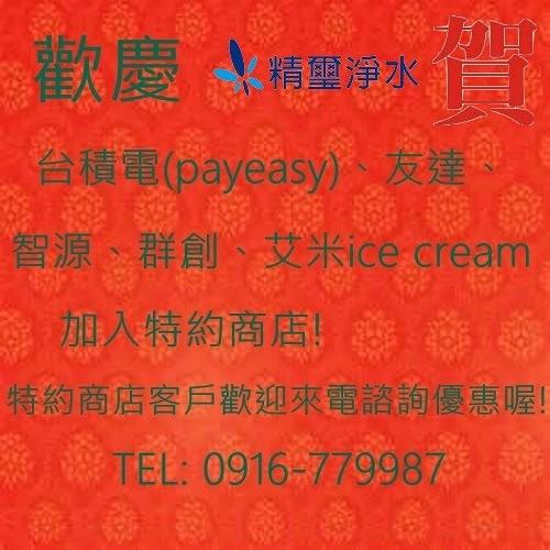 歡慶台積電(payeasy)、友達、智源、艾米Ice cream、群創,加入特約商店!