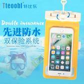 特比樂21H水下拍照手機防水袋潛水套觸屏游泳通用蘋果67plus華W  汪喵百貨