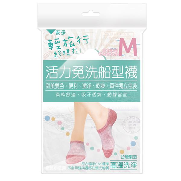 輕旅行活力免洗船型襪 M 4入
