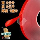 〈限今日-超取288免運〉免釘 免打孔強力膠條 透明免釘 免打孔 萬能貼 雙面膠 2cm寬【F0291】