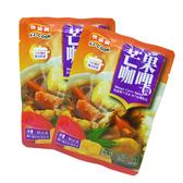 憶霖快易廚系列 芒果咖哩醬包 料理出芒果咖哩的好滋味 60gx2入【歐必買】