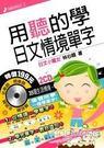 用聽的學日文情境單字【附2CD】...