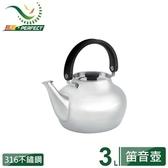 【南紡購物中心】【PERFECT 理想】金緻316笛音壺3L