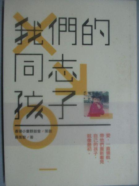 【書寶二手書T5/家庭_HBV】我們的同志孩子_蘇美智