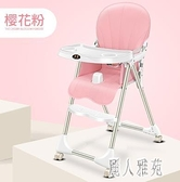 寶寶餐椅吃飯折疊攜便嬰兒座椅餐桌椅兒童餐椅bb宜家凳子多功能『麗人雅苑』