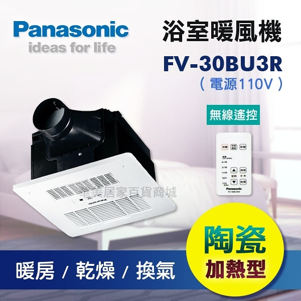 《 Panasonic 國際牌 》 FV-30BU3R (110V) 無線遙控 浴室暖風機 / 陶瓷加熱 定時功能 / 浴室乾燥 換氣