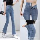 九分微喇牛仔褲女高腰2021夏時尚薄款喇叭褲不掉檔緊身毛邊闊腿褲 夏季新品