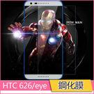 HTC Desire 626 鋼化玻璃貼 820 高清 防爆 2.5D 弧邊 9H eye 手機保護貼 耐刮 高清 防指紋│麥麥3C