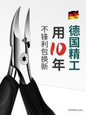 甲溝專用剪刀原裝斜口指甲刀家用尖嘴鷹嘴鉗子修腳神器炎進口 艾莎