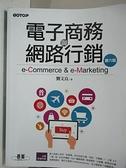 【書寶二手書T3/行銷_EZ5】電子商務與網路行銷(第六版)_劉文良