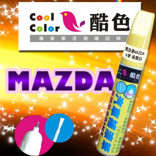 MAZDA 馬自達汽車專用,酷色汽車補漆筆,各式車色均可訂製,車漆烤漆修補,專業色號調色