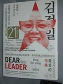 【書寶二手書T1/歷史_HKB】敬愛的領袖-從御用詩人到逃亡者,一位北韓..._張振成