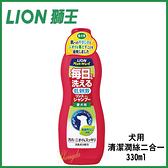 《日本獅王LION》犬用清潔潤絲二合一 330ML/瓶