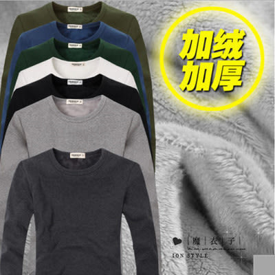 【QY006】魔衣子-秋季保暖純色加絨加厚圓領長袖T恤